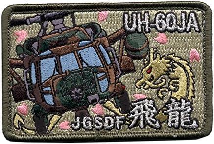 自衛隊グッズ ワッペン 陸自 UH-60JA 飛龍 パッチ