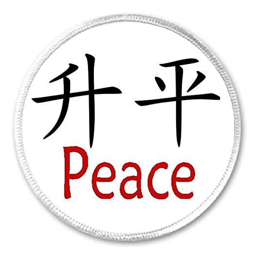 chinese symbol peace 3 sew iron on patch china language sign