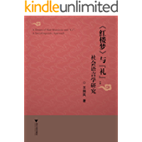 """《红楼梦》与""""礼"""":社会语言学研究"""
