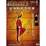 Chen Style Tai chi Collection Series - Taichi Single Sword - Chen Xiaowang 2DVDs