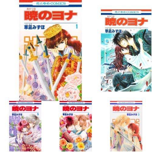暁のヨナ コミック 1-25巻セット