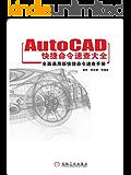 AutoCAD快捷命令速查大全