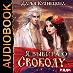 I Choose Freedom [Russian Edition] | Daria Kuznetsova
