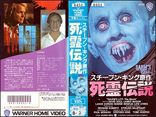 Amazon.co.jp: 死霊伝説 [VHS]:...
