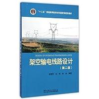 """""""十二五""""普通高等教育本科国家级规划教材:架空输电线路设计(第2版)"""
