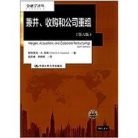 金融学译丛:兼并、收购和公司重组(第六版)