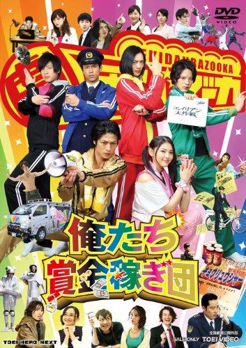 Japanese Movie - Oretachi Shoukin Kasegi Dan [Japan DVD] DSTD-3733