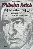 ウィルヘルム・ライヒ―生涯と業績〈下〉