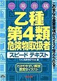 乙種第4類危険物取扱者スピードテキスト―この本なら重要事項がスイスイ覚えられる!!