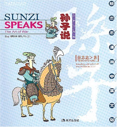 Sunzi Speaks: The Art of War (English-Chinese)