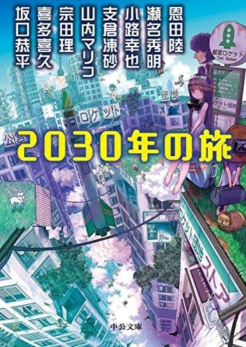 2030年の旅 (中公文庫)