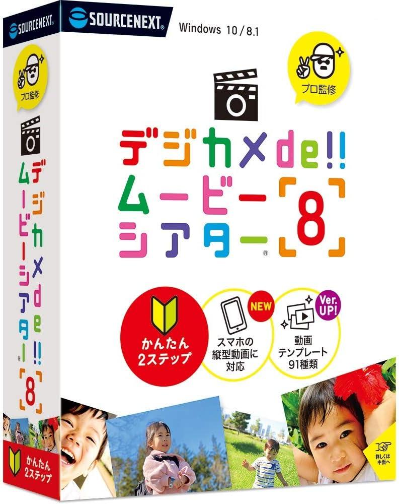 デジカメde!!ムービーシアター8(最新)|Win対応