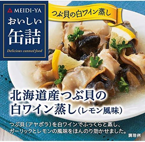 明治屋 おいしい缶詰 北海道産つぶ貝の白ワイン蒸し(レモン風味) 70g×24個入り