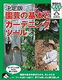 決定版 園芸の基本とガーデニングツール (今日から使えるシリーズ(実用))