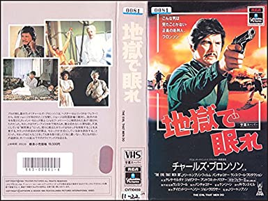 Amazon.co.jp: 地獄で眠れ [VHS...