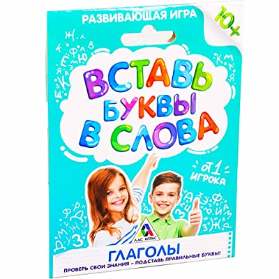 Educational Game in Russian Language Insert Letters into Verbs- Learn Basic Russian Vocabulary: Office Products