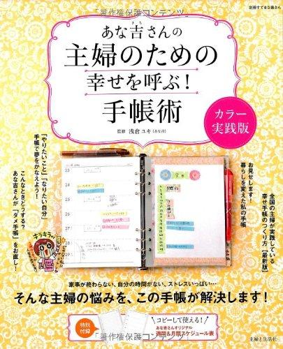 あな吉さんの主婦のための幸せを呼ぶ!手帳術 カラー実践版 (別冊すてきな奥さん)