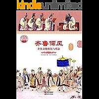 齐鲁儒风 : 齐鲁文化特色与形态