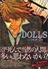 DOLLS 全12巻 (nakedape)