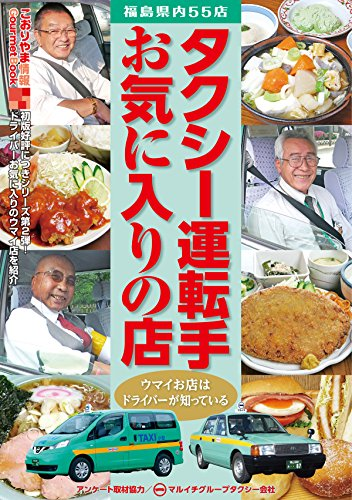 taxi untensyu okiniirinomise Gourmet Information in Koriyama (Japanese Edition)