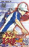 テニスの王子様 31 (ジャンプコミックス)