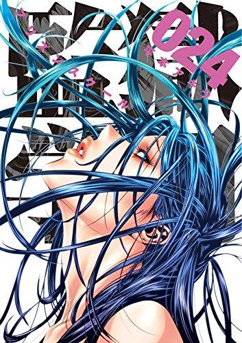 監獄学園(プリズンスクール)(24) / 平本アキラ