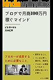 ブログで月商100万円稼ぐマインド (イケハヤ書房)