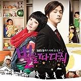 [CD]SBSドラマ 星をとってOST