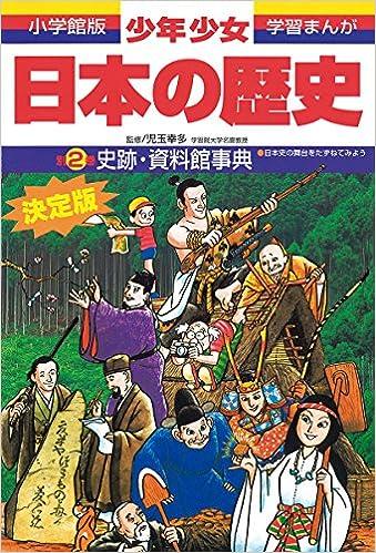 史跡・資料館事典: 日本史の舞台...