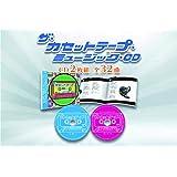 ザ・カセットテープ・ミュージック・CD