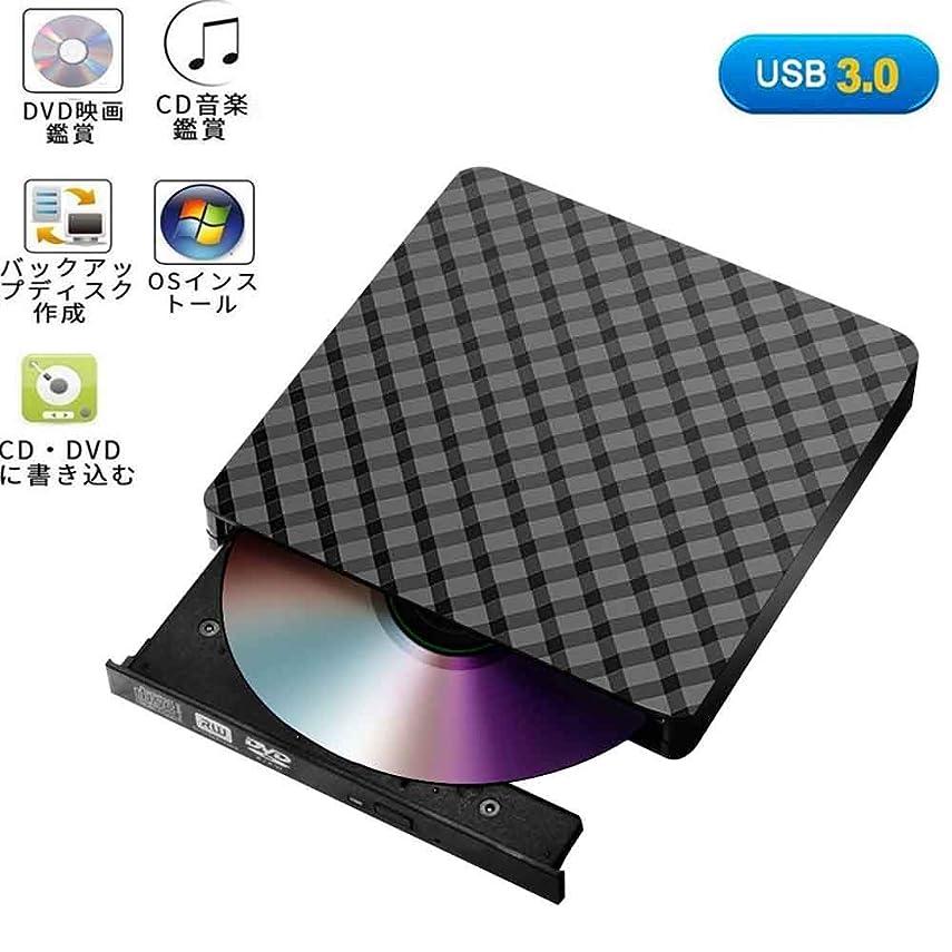アクセント組み立てる所有者CDドライブ USB外付け DVDドライブ CD/DVD読取? CD-ROM/RW CD-R,Windows 2000/XP/7/8/10/Vista/Mac OS対応 高速 静音 薄型 ポータブルドライブ DVDプレーヤー 12ヶ月品質保証
