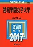 跡見学園女子大学 (2017年版大学入試シリーズ)
