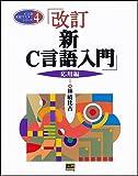 新C言語入門 応用編 (C言語実用マスターシリーズ)