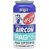 デンゲン(Dengen) 高性能カーエアコン用潤滑剤 (PAGオイル) R134a専用ガス缶 50g OG-1040F