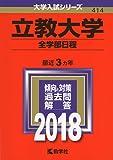 立教大学(全学部日程) (2018年版大学入試シリーズ)
