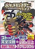 ポケットモンスタープラチナ パーフェクトクリアBOOK (Nintendo DREAM任天堂ゲーム攻略本)