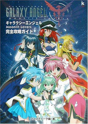 Galaxy Angel Moonlit Lovers walk-through (Kadokawa game collection) (2003) ISBN: 4047071307 [Japanese Import]