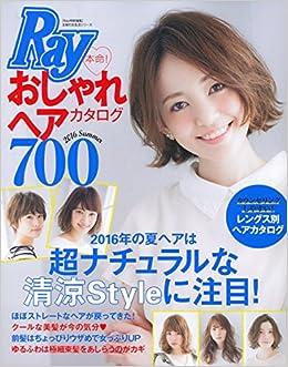 Ray特別編集 本命 おしゃれヘアカタログ700 主婦の友生活シリーズ