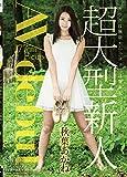 秋葉あかね AV debut [DVD]