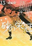 砂の栄冠(13) (ヤンマガKCスペシャル)