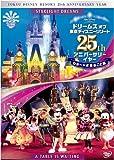 ドリームス オブ 東京ディズニーリゾート25th アニバーサリーイヤー ショー×2 まるごと編 [DVD]