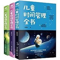 儿童时间、情绪、健康管理全集:儿童时间管理全书+儿童情绪管理全书+儿童健康管理全书(套装共3册)