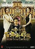 Bride of the Century (Korean TV Drama, 4-DVD Digipak, English Sub)