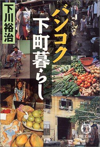 バンコク下町暮らし (徳間文庫)