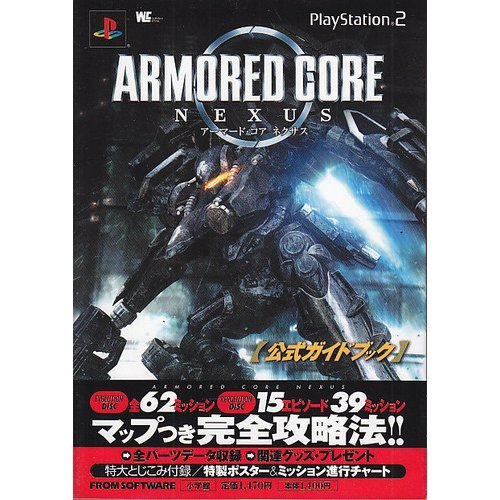 Armored Core Nexus Official Guide Book (Wonder Life Special) (2004) ISBN: 4091061621 [Japanese Import]