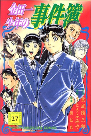 金田一少年の事件簿 (27) (講談社コミックス (2488巻))