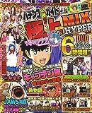 パチンコ必勝ガイド6月号増刊 パチンコ必勝ガイド極上MIX HYPER Vol.1