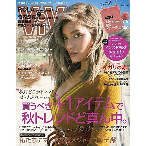ViVi 2017年11月号 画像 A