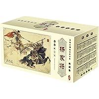 中国古典名著连环画:杨家将(典藏版)(套装共60册)