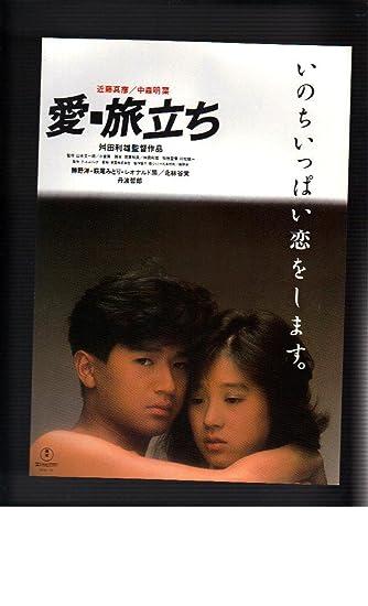 Amazon.co.jp: 映画チラシ 「愛...